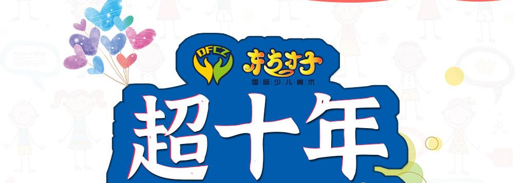 东方才子少儿美术dfcz_09
