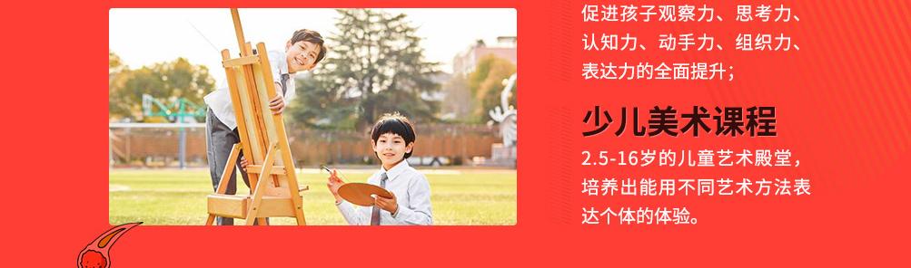 东方才子少儿美术dfcz_14