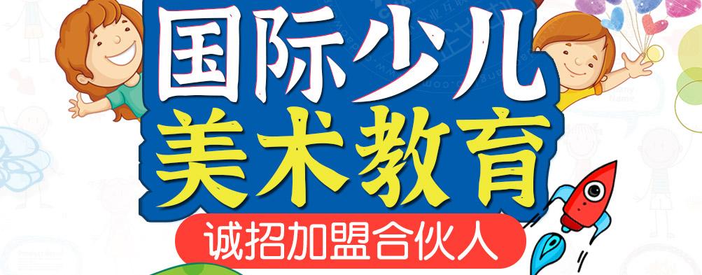 东方才子少儿美术dfcz_02