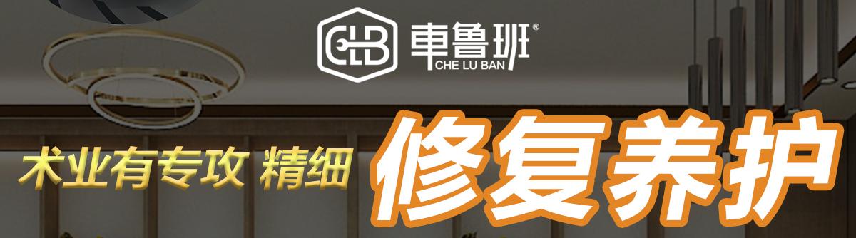 車魯班汽車美容clb_15