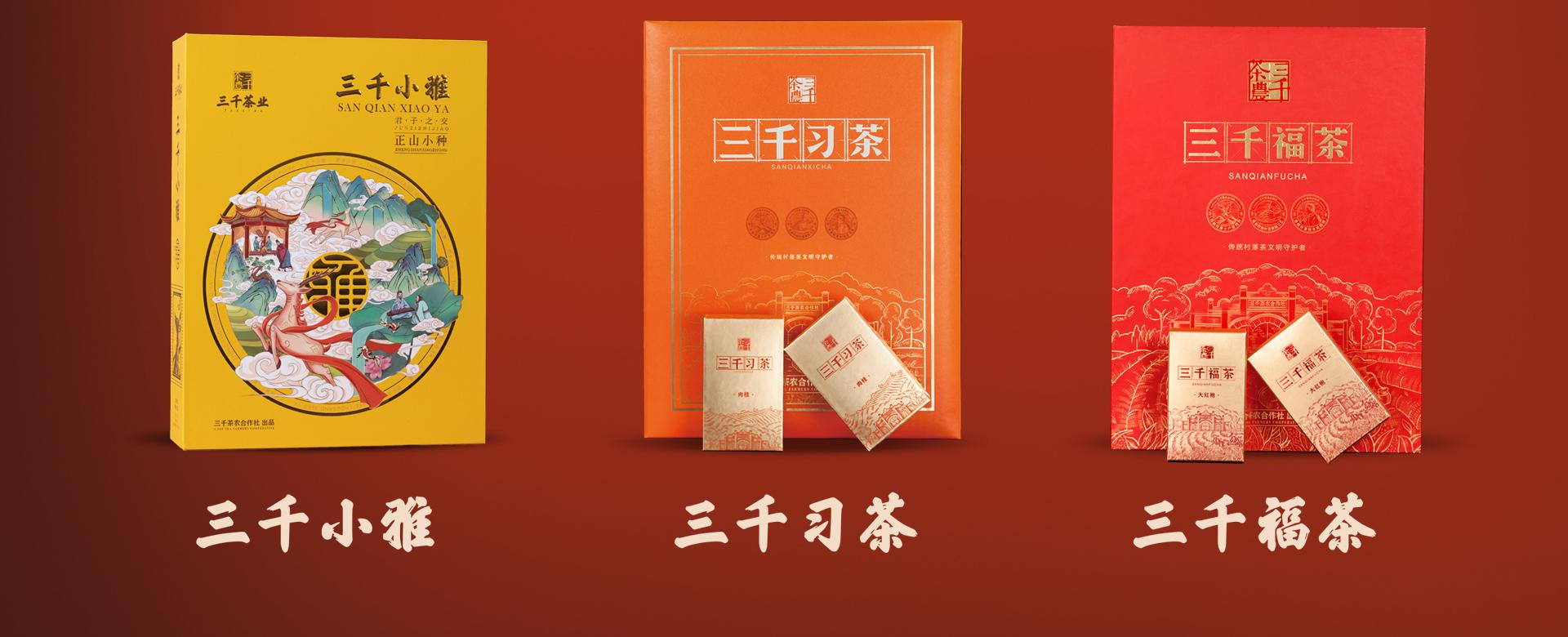 三千茶農sqcn_26