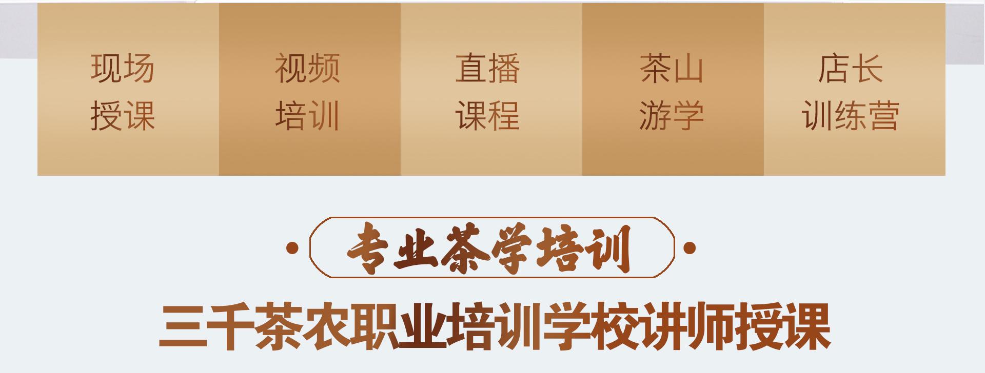 三千茶農sqcn_07
