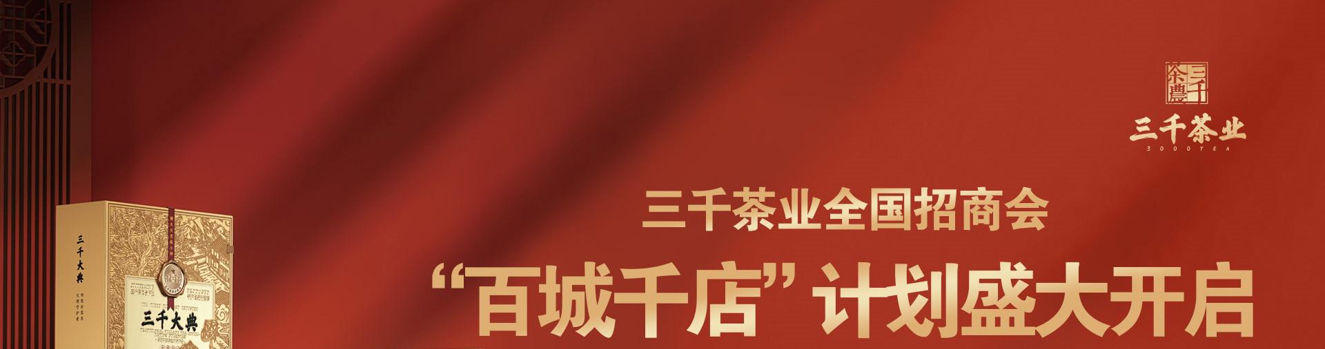三千茶農sqcn_01