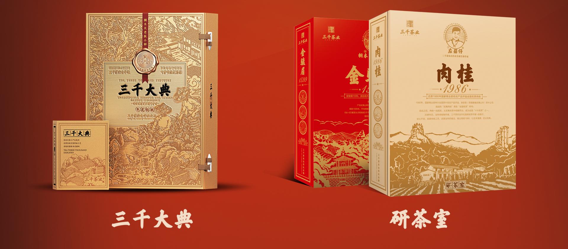三千茶農sqcn_25