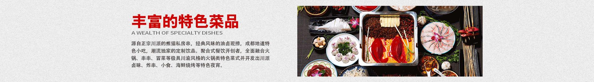 熊貓有空火鍋串串xmyk_09