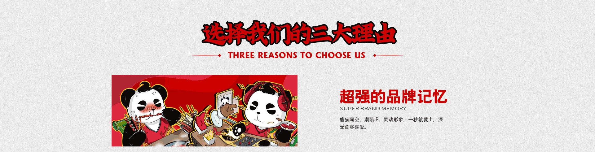 熊貓有空火鍋串串xmyk_08