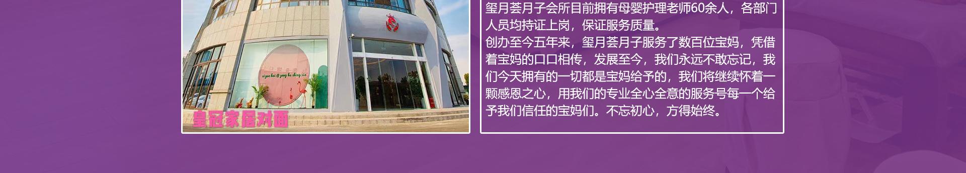 璽月薈母嬰護理中心 xyh_08
