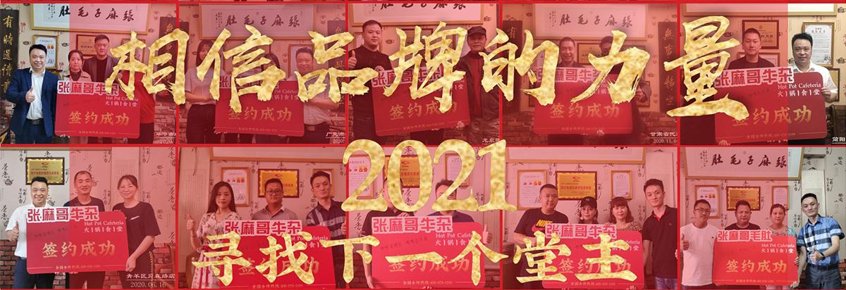张麻哥牛杂火锅食堂zmg_14