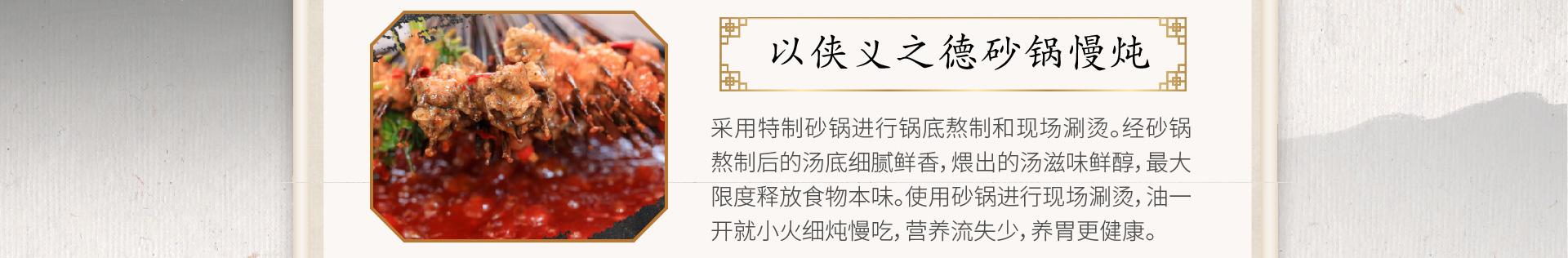 串大侠串串火锅cdx_06