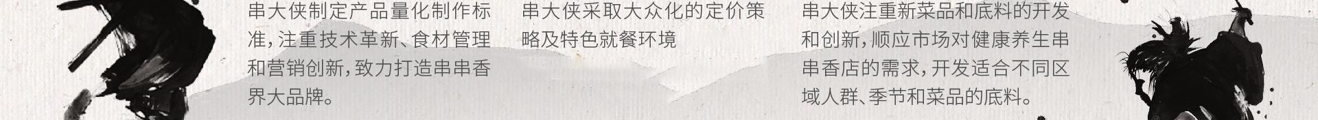 串大侠串串火锅cdx_12