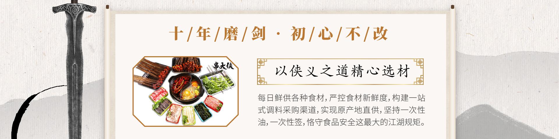 串大侠串串火锅cdx_04