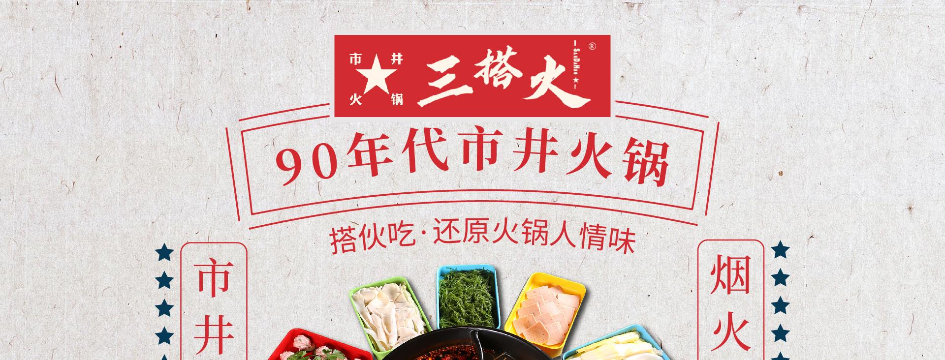三搭火市井火鍋sdh_01