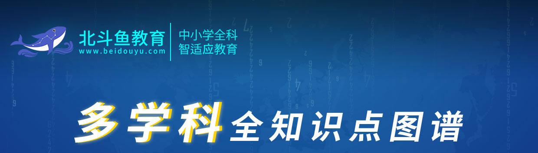 北斗鱼教育bdym_01