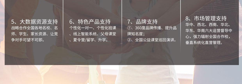 北斗鱼教育bdym_10