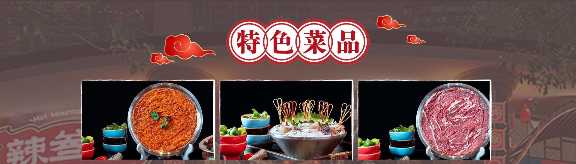 辣叁成燒菜火鍋lsc_05