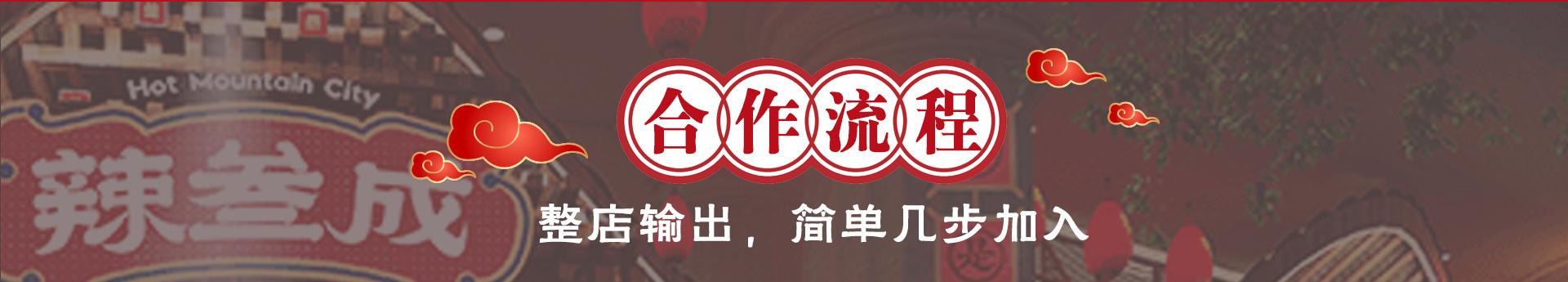 辣叁成燒菜火鍋lsc_18