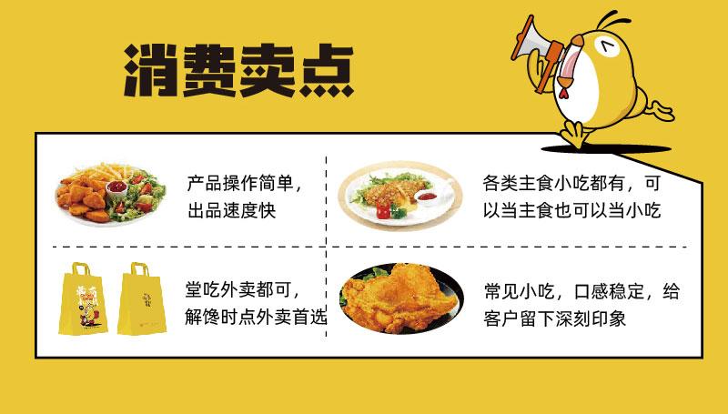 筷锦记叫了个鸡jlgjm_03