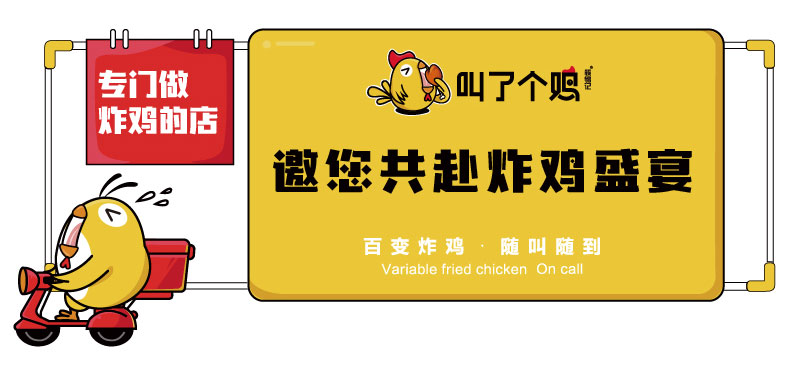 筷锦记叫了个鸡jlgjm_09