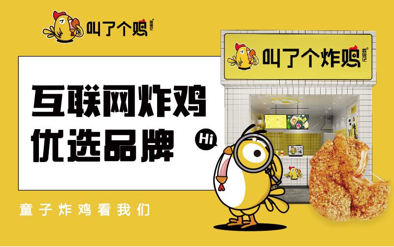 筷锦记叫了个鸡jlgjm_01