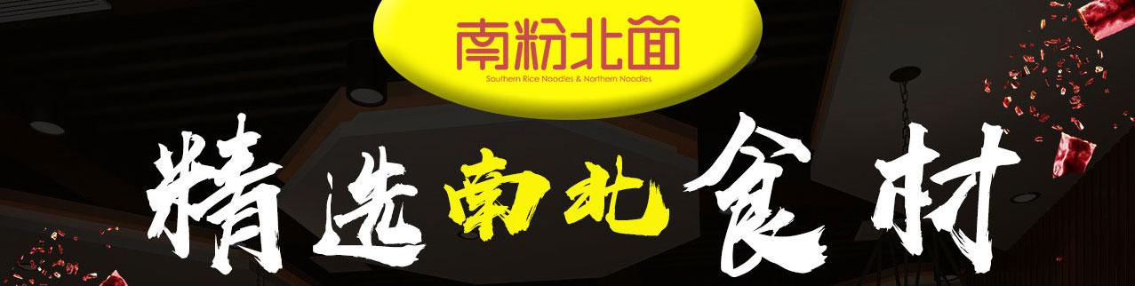 南粉北面小锅牛杂粉nfbm_01