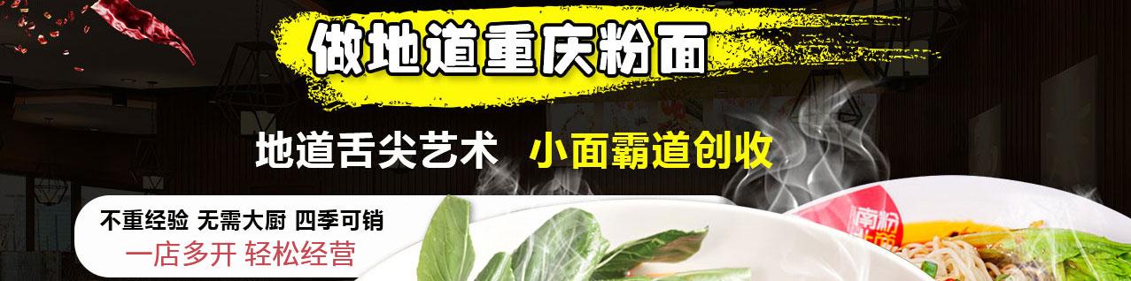 南粉北面小锅牛杂粉nfbm_02