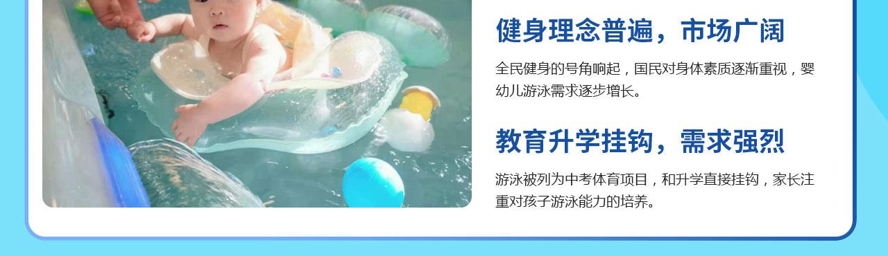 水母艾拉婴幼儿水育中心smalm_05