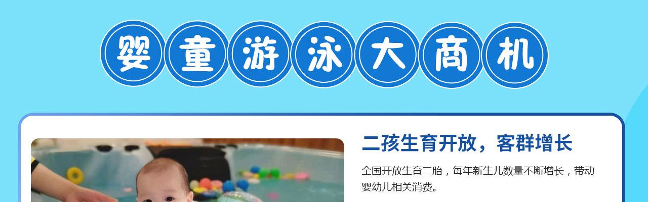水母艾拉婴幼儿水育中心smalm_04