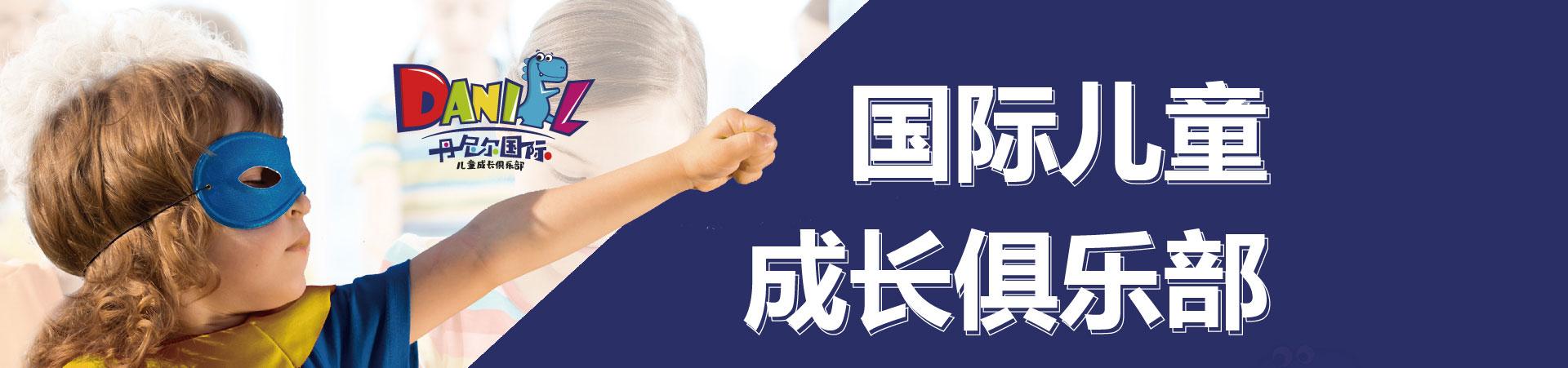 丹尼尔国际儿童成长俱乐部dne_01