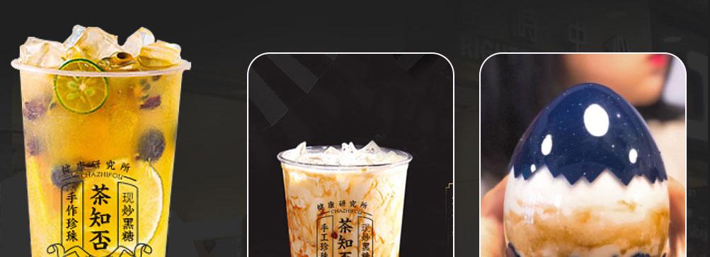 茶知否茶饮czf_12