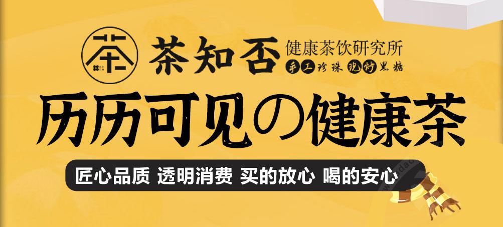 茶知否茶饮czf_09