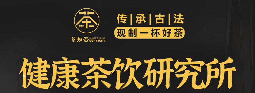 茶知否茶饮czf_01