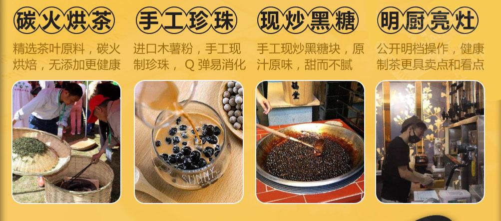 茶知否茶饮czf_10
