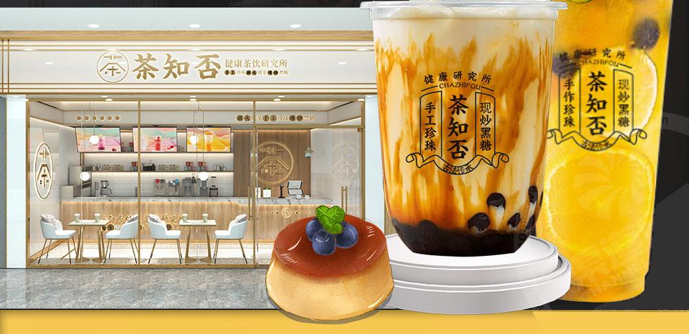 茶知否茶饮czf_03