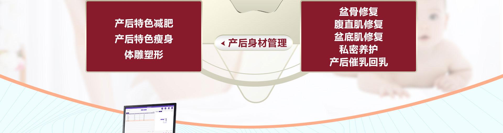 悦芝堂母婴产康全周期管理yzt_09