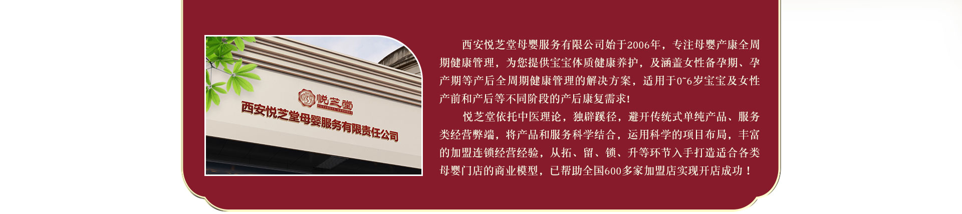 悦芝堂母婴产康全周期管理yzt_03