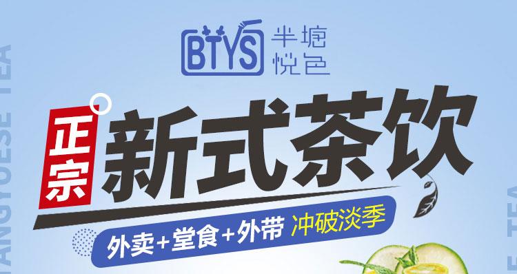 半塘悦色btys_01