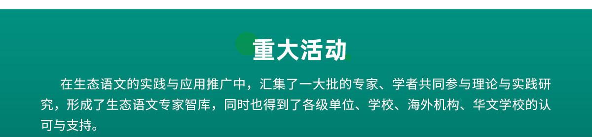 阳光喔生态语文培训ygw_25