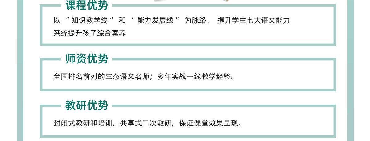 阳光喔生态语文培训ygw_14