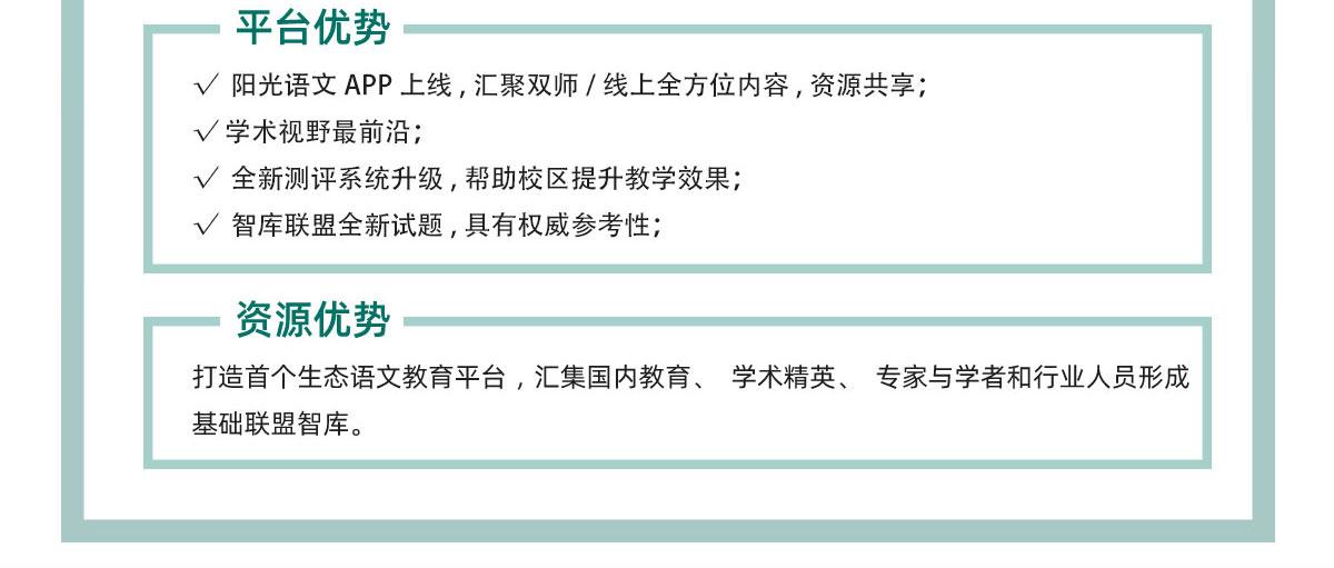 阳光喔生态语文培训ygw_16