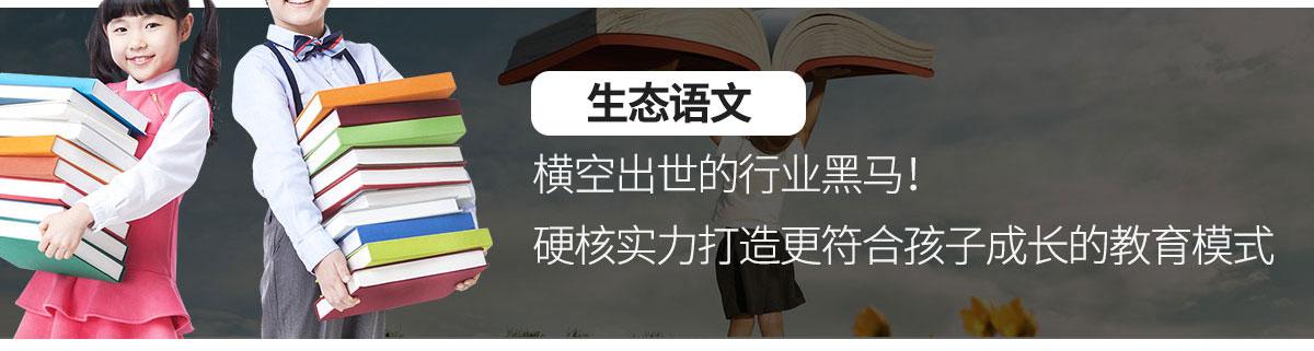 阳光喔生态语文培训ygw_37