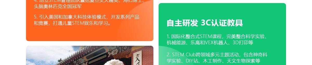 昂立STEM教育详情页面_07