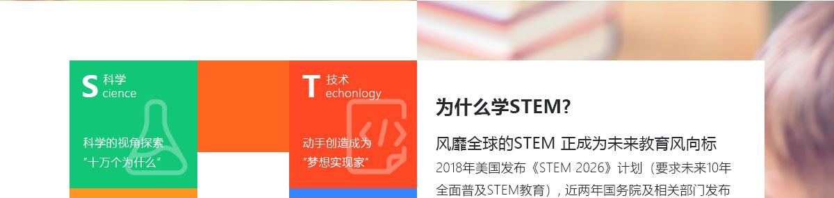 昂立STEM教育详情页面_22