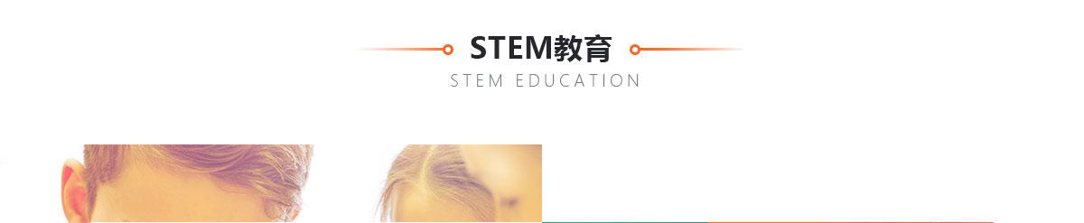 昂立STEM教育详情页面_19
