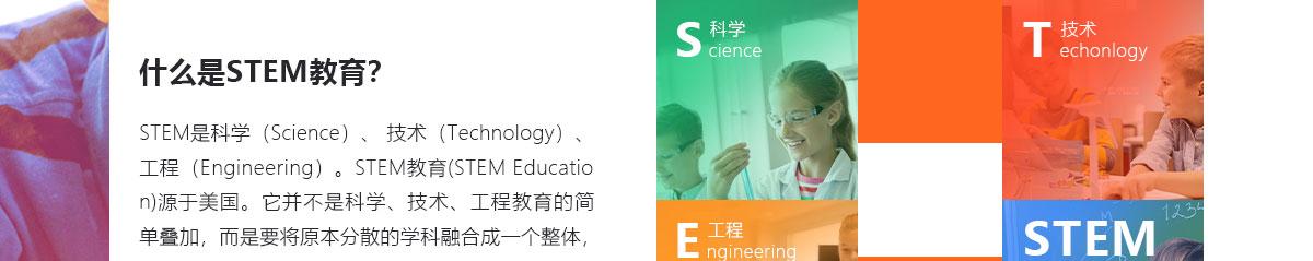 昂立STEM教育详情页面_20