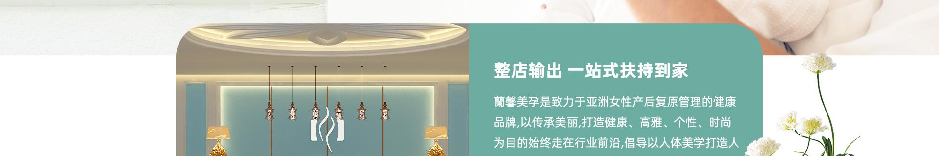 蘭馨美孕产后复龄中心详情页_04