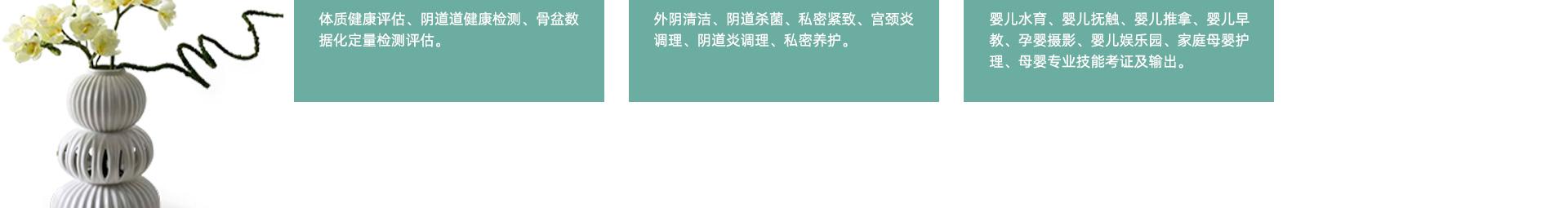 蘭馨美孕产后复龄中心详情页_11