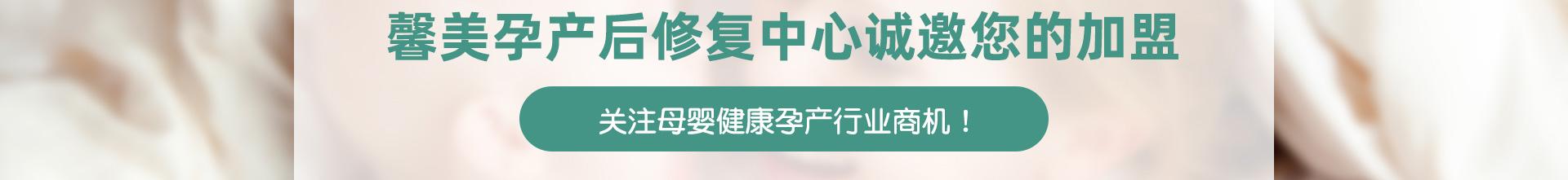 蘭馨美孕产后复龄中心详情页_25