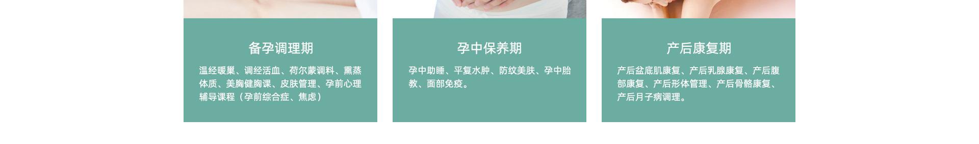 蘭馨美孕产后复龄中心详情页_09