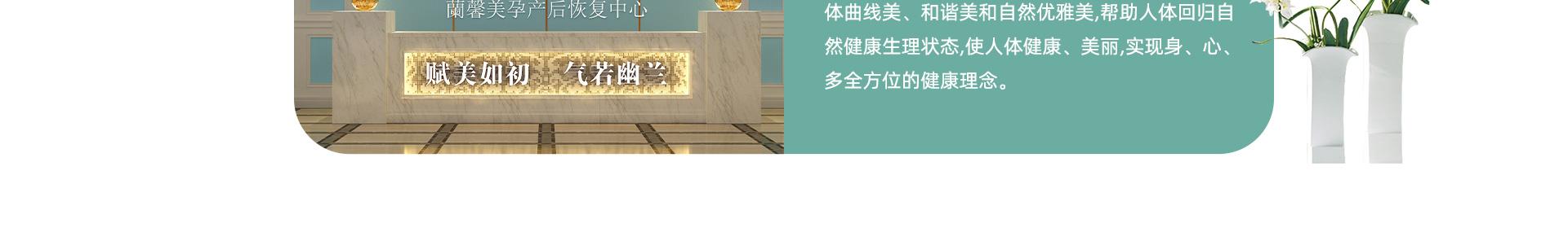 蘭馨美孕产后复龄中心详情页_05