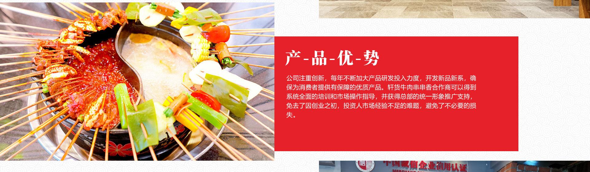 轩货牛肉串串香xhccx_11
